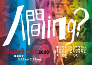 クエストカップ2020全国大会