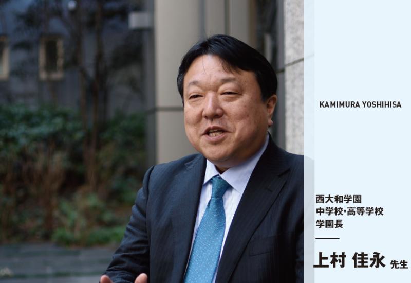 西大和学園中学校・高等学校 学園長 上村 佳永 先生