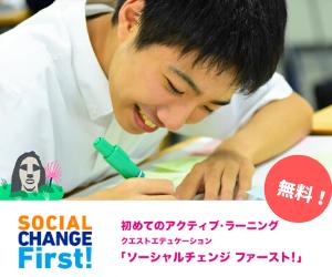 初めてのアクティブラーニング「ソーシャルチェンジ・ファースト!」無料体験