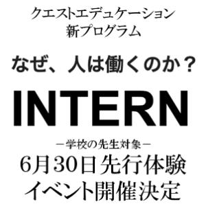 【先生限定】教室にいながら就業体験ができる探究学習の新プログラム『インターン』先行体験イベント