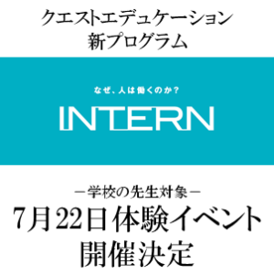 """就業体験をなんとかしたい先生、必見!""""働く""""を探求する新プログラム「インターン」オンライン体験セミナー開催"""