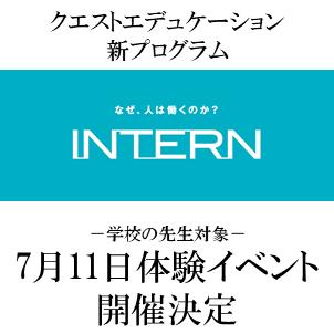 【先生限定】教室にいながら就業体験ができる探究学習の新プログラム『インターン』体験イベント