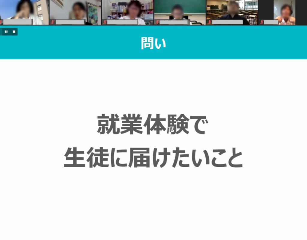 教室の中で職場体験!新しいキャリア教育プログラム「インターン」先行体験会 開催レポート。