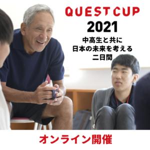 クエストカップ2021 中高生の探究の祭典