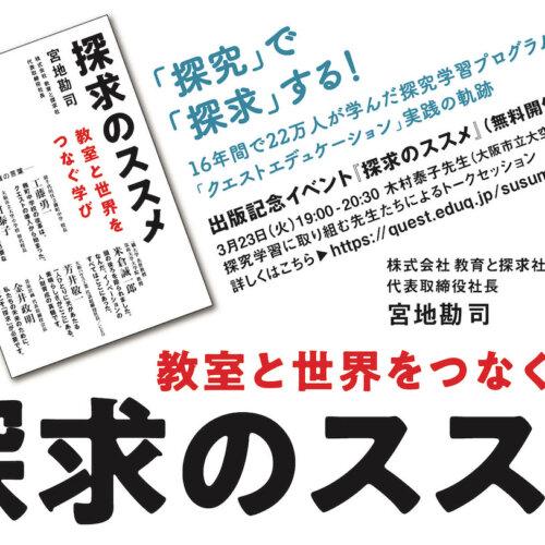 【開催報告】「学校を知の生産をする場へ」出版記念セミナー『探求のススメ』イベントレポート