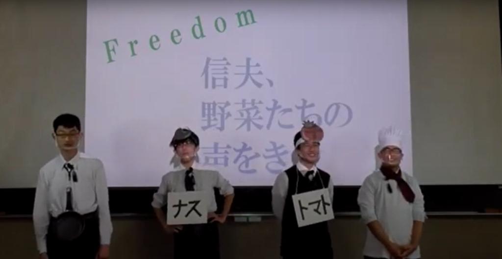 淳⼼学院中学校 チーム「Freedom」 作品名「信夫、野菜たちの声を聴け」 人物名 村上信夫 (▶動画1:35:35~)